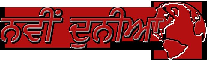 Nawidunia - Kul Sansar Ek Parivar